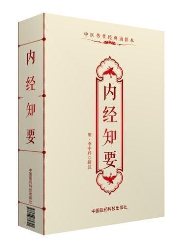 内经知要(中医传世经典诵读本)