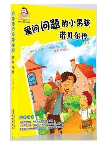 """可爱的""""坏孩子""""——世界伟人传记系列:爱问问题的小男孩:诺贝尔传"""