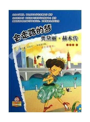"""可爱的""""坏孩子""""——世界伟人传记系列:会走路的梦:奥黛丽?赫本传"""