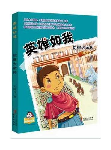 """可爱的""""坏孩子""""——世界伟人传记系列:英雄如我:凯撒大帝传"""