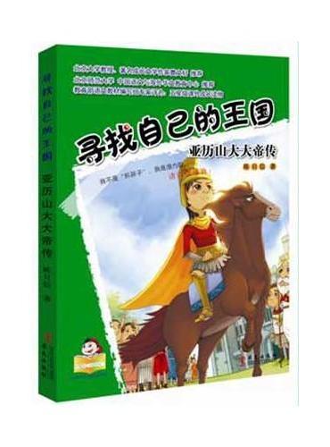 """可爱的""""坏孩子""""——世界伟人传记系列:寻找自己的王国:亚历山大大帝传"""
