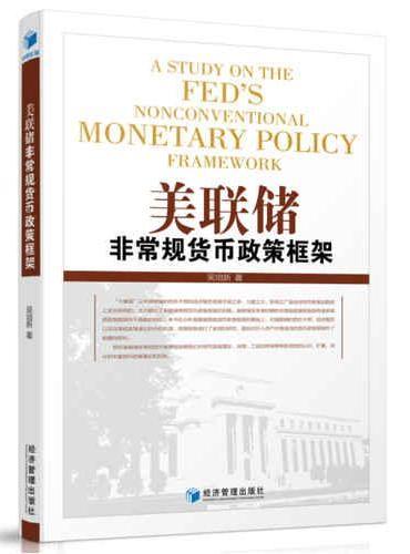 美联储非常规货币政策框架(央行专家吴培新博士解读美联储货币政策,权威、丰富、深刻!)
