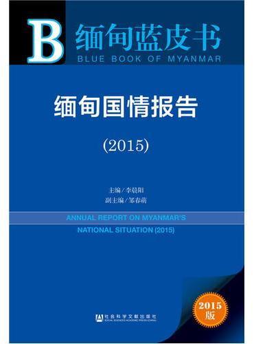 缅甸蓝皮书:缅甸国情报告(2015)