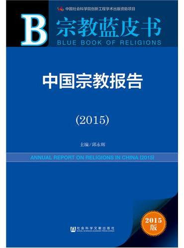 宗教蓝皮书:中国宗教报告(2015)