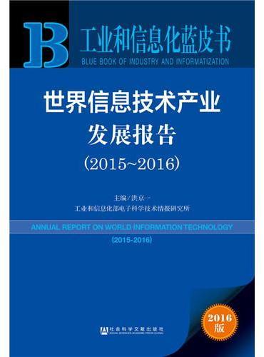 工业和信息化蓝皮书:世界信息技术产业发展报告(2015-2016)