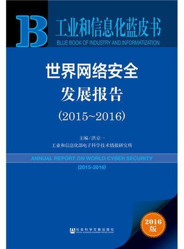 工业和信息化蓝皮书:世界网络安全发展报告(2015-2016)