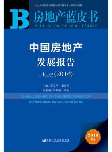 房地产蓝皮书:中国房地产发展报告No.13(2016)