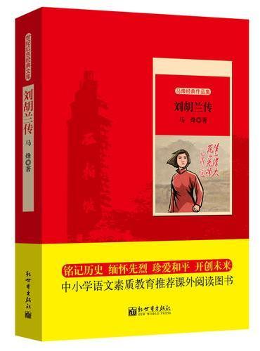 世纪红色经典文库:刘胡兰传