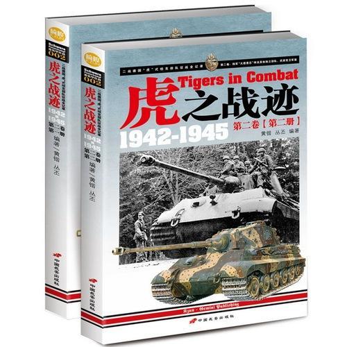 """虎之战迹:二战德国""""虎""""式坦克部队征战全纪录1942-1945 第二卷 (套装全2册)"""