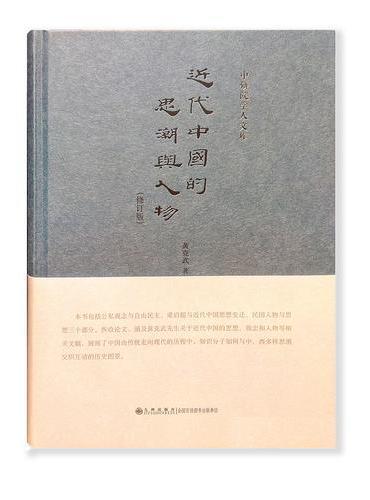 近代中国的思潮与人物(修订版 )(精装)——中研院学人文库