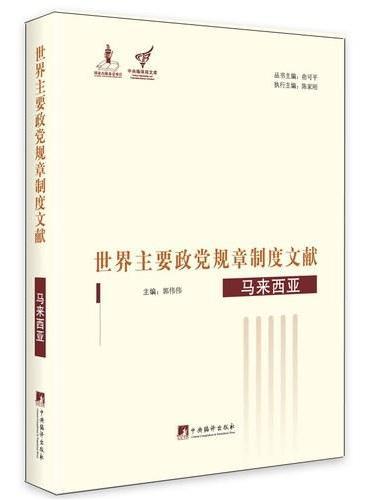 世界主要政党规章制度文献.马来西亚