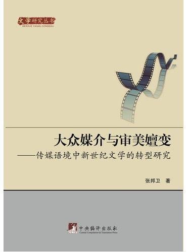 大众媒介与审美嬗变---传媒语境中新世纪文学的转型研究