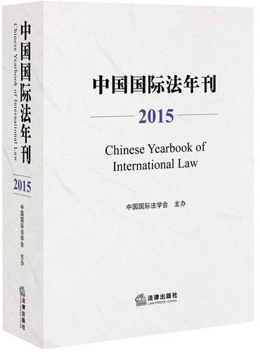 中国国际法年刊(2015)