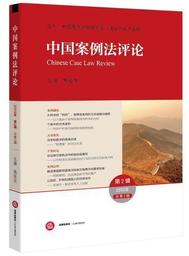 中国案例法评论(2015年 第2辑 总第2辑)