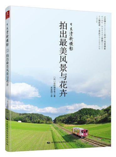 日系清新摄影:拍出最美风景与花卉