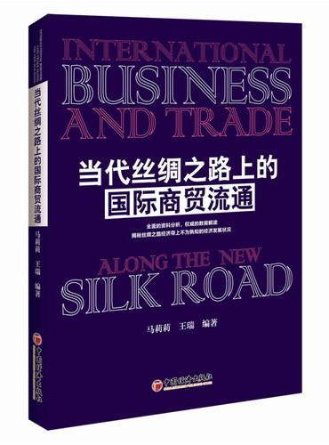 当代丝绸之路上的国际商贸流通