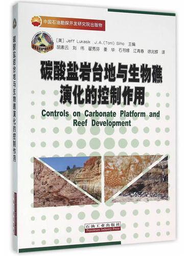 碳酸盐岩台地与生物礁演化的控制作用