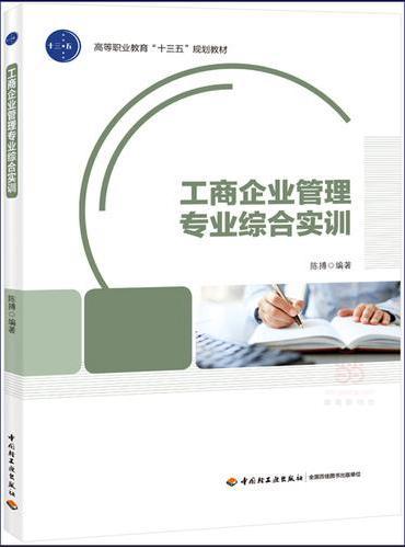 """工商企业管理专业综合实训(高等职业教育""""十三五""""规划教材)"""