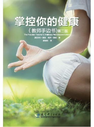 掌控你的健康(教师手边书)(第二版)