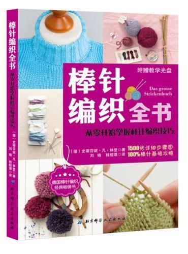 棒针编织全书