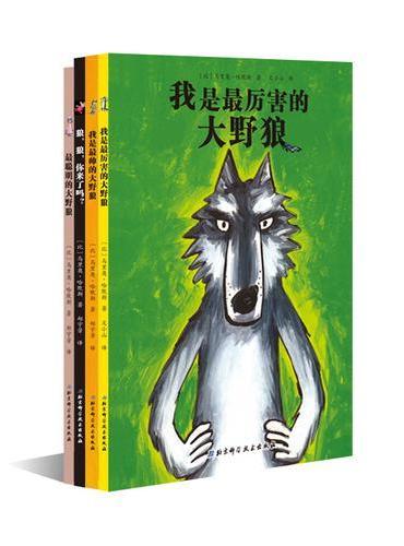 大野狼系列绘本(全四册,大野狼三部曲+大野狼外传)