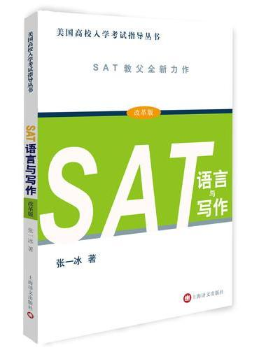 SAT语言与写作(美国高校入学考试指导丛书)
