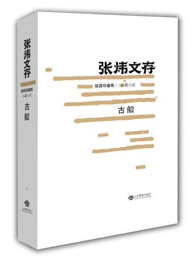 古船(张炜文存) 插图珍藏版 茅盾文学奖获得者 中国好书作者张炜