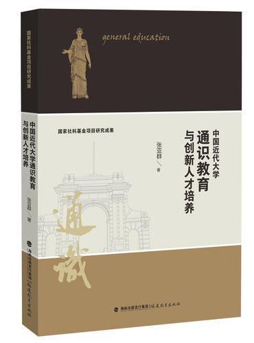 中国近代大学通识教育与创新人才培养