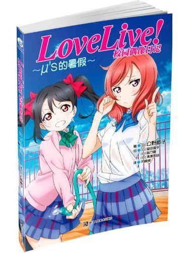 Love Live!校园偶像日记 μ's的暑假