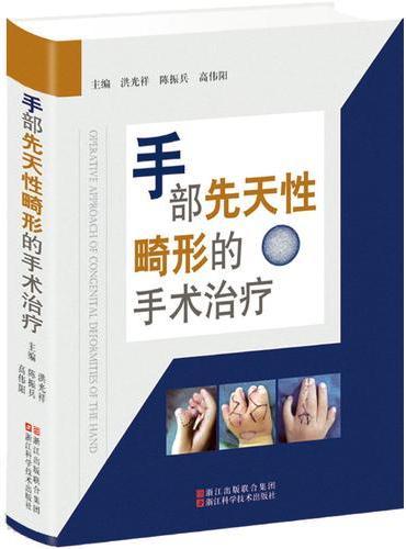手部先天性畸形的手术治疗
