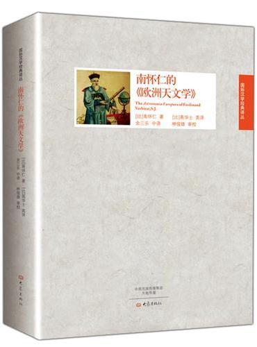 南怀仁的《欧洲天文学》/国际汉学经典译丛