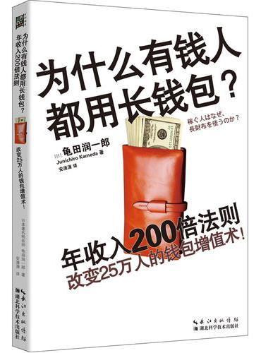 为什么有钱人都用长钱包?年收入200倍法则