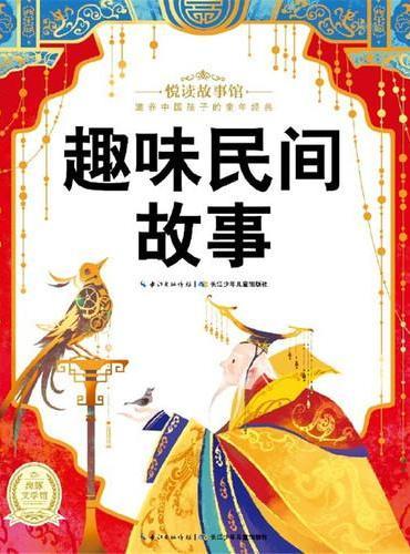 悦读故事馆:趣味民间故事