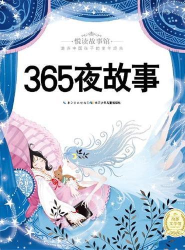 悦读故事馆:365夜故事
