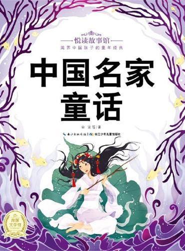 悦读故事馆:中国名家童话