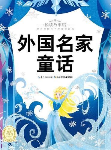 悦读故事馆:外国名家童话