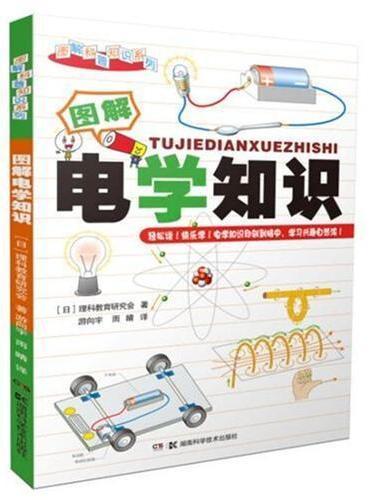 图解科普知识系列:图解电学知识