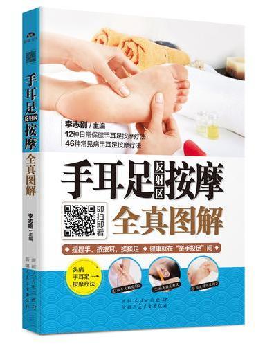 手耳足反射区按摩全真图解(刮痧快乐健身,解决常见健康问题。小小刮痧板,为您打造健康之路。)