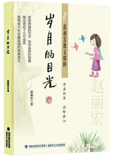 赵丽宏散文精粹——岁月的目光