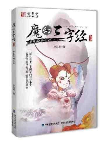 魔幻三字经系列④——危险的彩虹