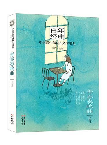 百年经典·中国青少年成长文学书系:青春奏鸣曲