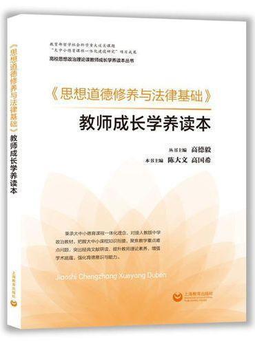 《思想道德修养与法律基础》教师成长学养读本