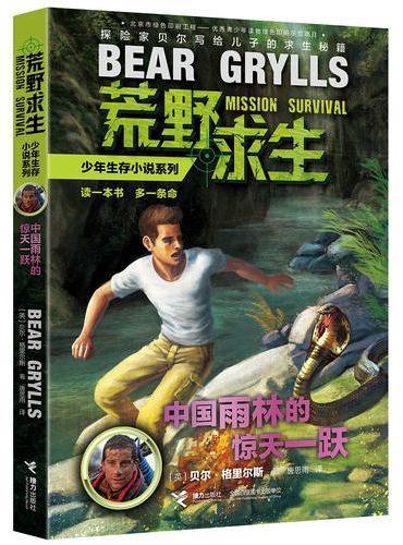 荒野求生少年生存小说系列:9中国雨林的惊天一跃