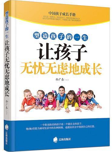 塑造孩子的一生让孩子无忧无虑地成长