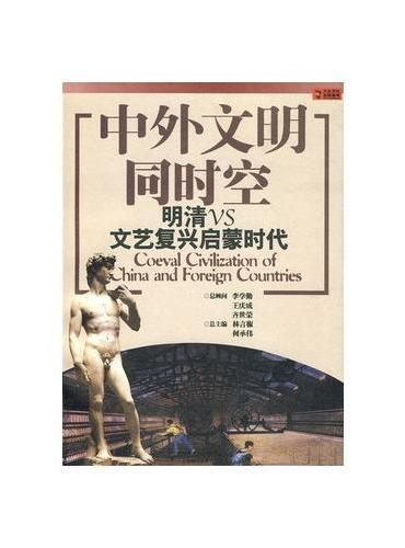 中外文明同时空 明清VS文艺复兴启蒙时代