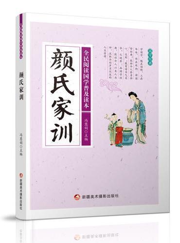全民阅读国学普及读本:颜氏家训
