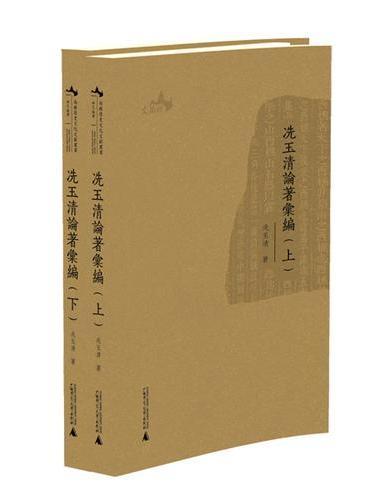 西樵历史文化文献丛书  冼玉清论著汇编(上、下)