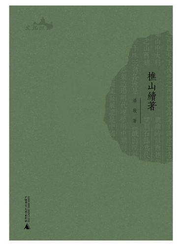 西樵历史文化文献丛书  樵山续著