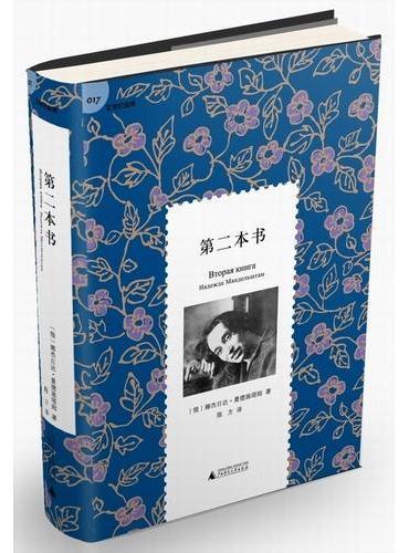 文学纪念碑丛书 第二本书  《曼德施塔姆夫人回忆录》续篇  Вторая книга