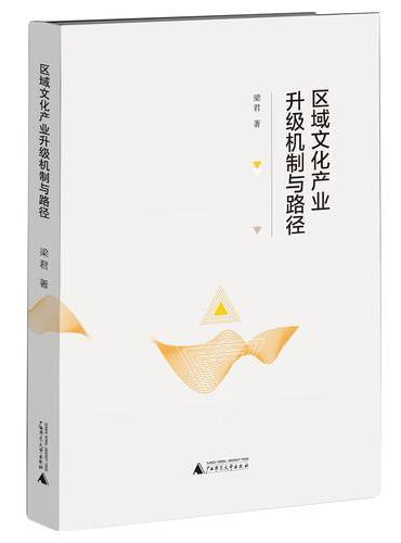 区域文化产业升级机制与路径